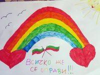 """Деца от ОУ """"Христо Смирненски"""" – с. Ореховица рисуват с послание: """"Всичко ще се оправи!"""""""