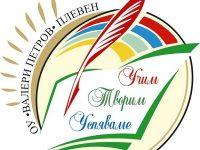 """Патронен празник чества днес ОУ """"Валери Петров"""" – Плевен"""