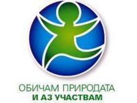 Кметства, училища и детски градини от област Плевен с одобрени екопроекти по национална кампания
