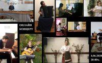 """Трети онлайн концерт на талантите от НУИ """"Панайот Пипков"""" – Плевен ще се състои тази вечер"""