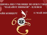 """На втори онлайн концерт канят учениците на НУИ """"Панайот Пипков"""" – Плевен тази вечер"""