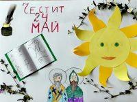 """Третокласници на СУ """"Крум Попов"""" – Левски честваха празниците на книгата и словото"""