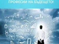 """С конкурс-предизвикателство отбелязаха 1 май в СУ """"Христо Смирненски"""" – град Искър"""