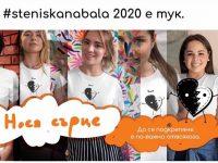 """Кампанията """"С тениска на бала"""" помага и тази година на абитуриенти в неравностойно положение"""