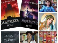 """С видеопослание за Деня на библиотекаря екипът на НЧ """"Зора-1990 г."""" – село Победа поздрави своите колеги"""