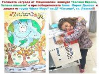 """Дете от ДГ """"Слънце"""" – Левски с престижно отличие от национален конкурс"""