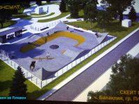 Кметът на Плевен не се е отказал от идеята за скейтборд парк