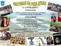 Фестивал на река Дунав ще се проведе днес и утре в Белене