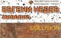 """Изложба на Евгени Недев ще бъде открита днес в ХГ """"Илия Бешков"""""""
