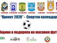 БАМФ – Плевен обяви спортния календар на Проект 2020