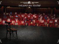 Плевенският театър отваря от днес отново врати с представления при вход свободен