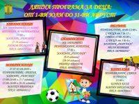 Безплатни занимания за деца през ваканцията организират в Кнежа
