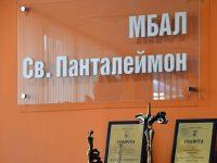 "МБАЛ ""Свети Панталеймон"" – Плевен обяви конкурс за главна медицинска сестра"