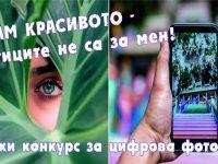 """118 участници се включиха в конкурса на ПИЦ-Плевен """"Избирам красивото – наркотиците не са за мен!"""""""