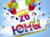 Детско шоу ще зарадва най-малките жители на Червен бряг за празника на града