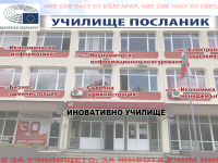 "Нови европейски хоризонти пред ДФСГ ""Интелект"""