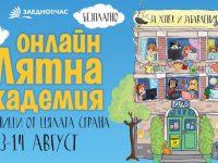 """Ученици от област Плевен могат да се включат в Лятната онлайн академия на """"Заедно в час"""""""