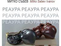Изложба на Митко Събев ще бъде открита днес в Артцентър – Плевен