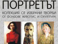 """Изложба """"Портретът"""" ще бъде открита в ХГ """"Илия Бешков"""""""