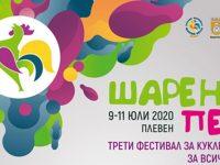 """Фестивалът за куклено изкуство """"Шарено петле"""" ще се проведе в Плевен от 9 до 11 юли"""