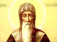 18 август – Успение на Свети Иван Рилски