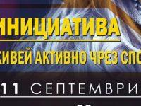 """Лайънс клуб """"Плевен Мизия"""" с инициатива за изграждане на мултифункционална спортна площадка"""