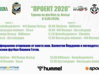 Турнир по мини футбол ще се проведе в град Искър