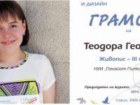 """Десетокласничка от НУИ """"Панайот Пипков"""" – Плевен с награда от национален конкурс"""