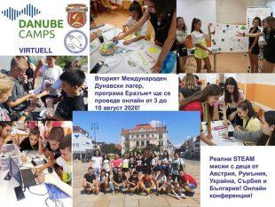 Общинският център в село Байкал стартира онлайн Международен Дунавски лагер