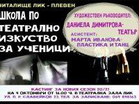 Читалище ЛИК обявява рестарта на театралната си школа!