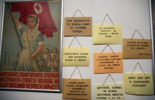 """Живота през социализма ни припомни РИМ – Плевен  в """"Нощ в музея"""" – фотогалерия"""