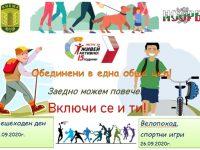 """Община Кнежа се включва в Националния конкурс за спонсорство на общински проект """"Нестле за Живей Активно! 2020""""."""