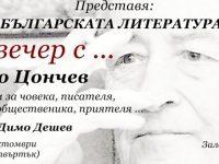 """Читалище """"Съгласие"""" кани на среща с творчеството на Дончо Цончев"""