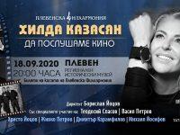 """""""Да послушаме кино"""" тази вечер с Хилда Казасян и Плевенската филхармония"""