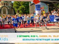 Деца ще търсят скритите символи на Плевен по трасето на благотворителния маратон FUN RUN KIDS