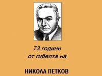 С панихида в Плевен днес ще бъдат отбелязани 73 години от гибелта на Никола Петков