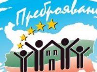 В община Пордим обявиха процедура за избор на преброители и контрольори за Преброяване 2021