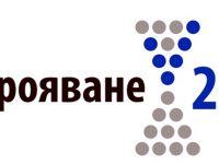Започна набиране на преброители и контрольори в община Плевен за Преброяване 2021