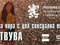 Плевен е част от национална кампания за борба с трафика на хора