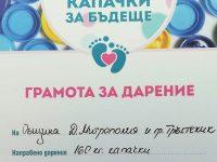 """Община Долна Митрополия се включи в кампанията """"Капачки за бъдеще"""""""