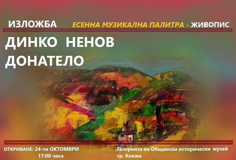 Изложбата на Динко Ненов – Донатело в Кнежа се отменя