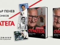 Легендарният футболен треньор Димитър Пенев представя днес биографична книга в Плевен