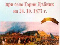 В Плевен ще бъде представена нова книга, посветена на боевете за освобождението на Горни Дъбник