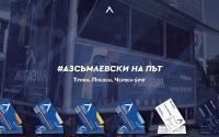 """Кампанията """"Аз съм """"Левски"""" спира днес в Червен бряг"""