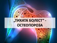 """ДКЦ АВИС-МЕДИКА стартира кампанията """"ЗАЕДНО СРЕЩУ ОСТЕОПОРОЗАТА""""!"""