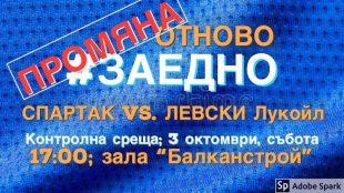 """Баскетболистите на """"Спартак"""" излизат в домакински мач при строги мерки за безопасност в залата"""