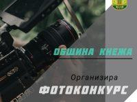 Организират фотографски конкурс по повод 77 години от обяването на Кнежа за град