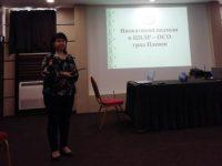 Успешно представяне на дейностите в Средношколско общежитие – Плевен на национална педагогическа конференция