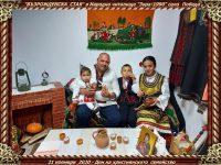 С уважение и почит към българските традиции