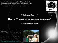 Ученици от община Долна Митрополия ще участват в световно онлайн събитие за пълното слънчево затъмнение